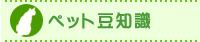 高蔵寺ペットクリニック 動物病院 求人 春日井市 トリマー ペットホテル 動物看護士  ペット豆知識